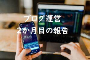[ブログ運営報告] ブログ2か月目のアクセス&PV