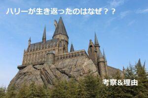 【ハリーポッターと死の秘宝】ハリーはなぜ生き返ったのかを考察&本当の理由