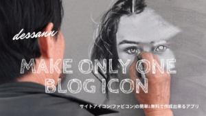 【ブログアイコンは自分で作成】絵心0が簡単&無料で作成可能なアプリ