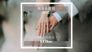 【有吉弘行&夏目三久が結婚】 出会ったきっかけはあの番組