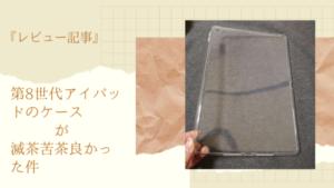 【ELTD iPadケース】コスパ最強の第8世代用ケースはこれ
