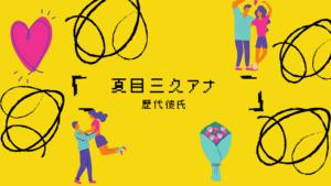 【有吉弘行と結婚】夏目三久の歴代彼氏や例の問題スキャンダル?