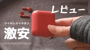【ゲオ ワイヤレスイヤホン】SWE300T8Sをレビュー!「3000円で購入」