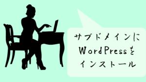 サブドメインにWordPressをインストールするやり方「写真付きで公開」