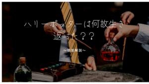 ハリー・ポッターはなぜ生き返ったのかを考察&本当の理由