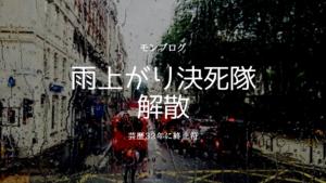 【雨上がり決死隊】解散理由や同期の芸人、蛍原さんの今後はどうなる?