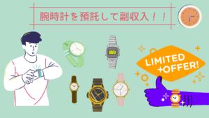 腕時計を貸して副収入を得る!「トケマッチ」を詳しく解説