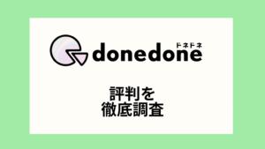 donedone(ドネドネ)の評判を徹底調査!速度やプランを総まとめ